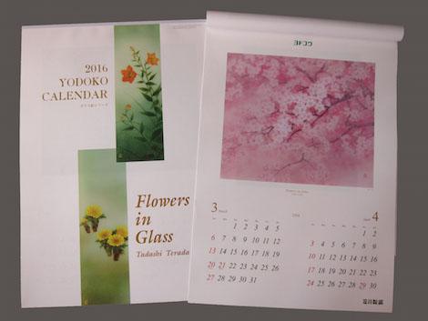 yodoko_calendar2016